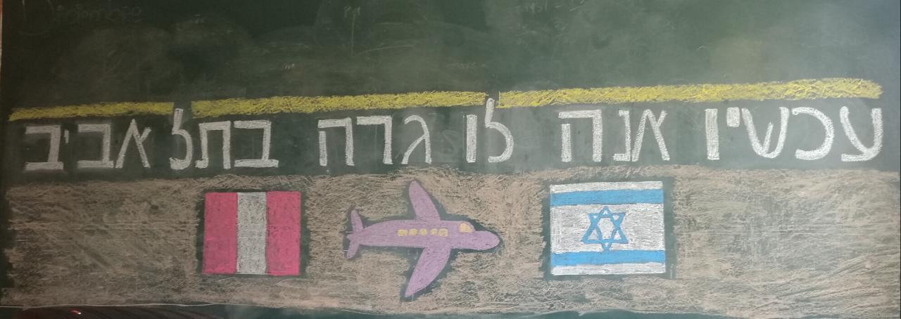 Hebreo: Ahora Ana vive en Tel Aviv
